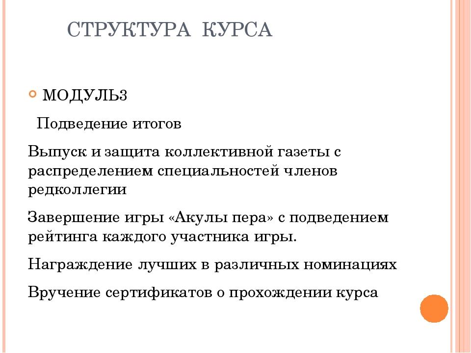 СТРУКТУРА КУРСА МОДУЛЬ3 Подведение итогов Выпуск и защита коллективной газе...