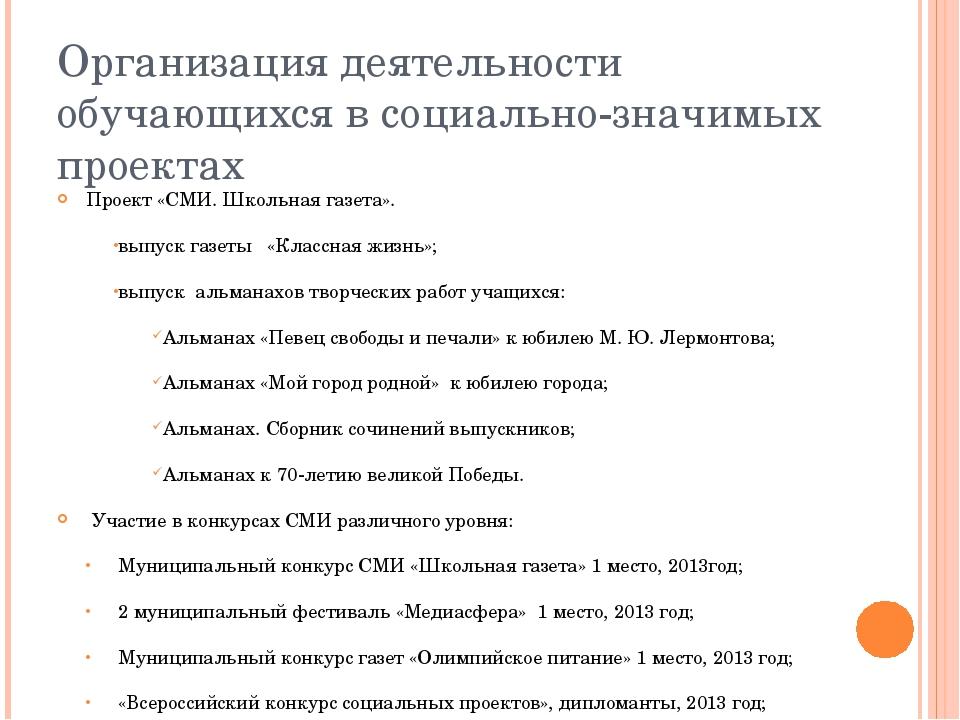 Организация деятельности обучающихся в социально-значимых проектах Проект «СМ...