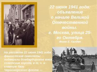 22июня 1941года: объявление оначале Великой Отечественной войны. г. Москва