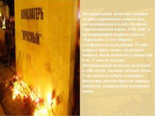 Мемориальный комплекс памяти жертв нацистского концлагеря, располагавшегося
