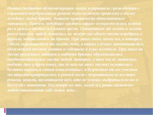 Почти ежедневно администрация лагеря устраивала «развлечения»: охранники пер