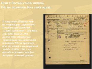 Нет в России семьи такой, Где не памятен был свой герой… В концлагере Шталаг,