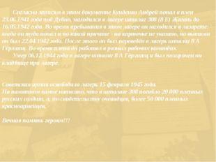 Согласно записям в этом документе Кунденко Андрей попал в плен 23.06.1941