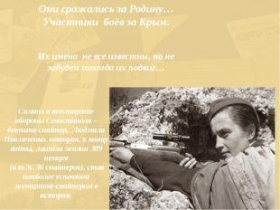 Символ и воплощение обороны Севастополя – девушка-снайпер, Людмила Павличенко