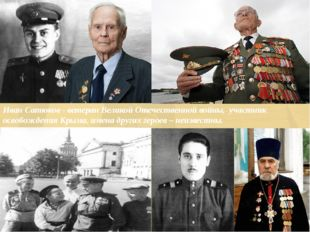 Иван Сатюков - ветеран Великой Отечественной войны, участник освобождения Кры