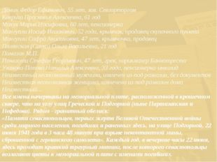 Демин Федор Ефимович, 55 лет, зав. Севгорторгом Коврига Прасковья Алексеевна,