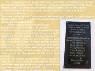 Из старшеклассников севастопольских школ была сформирована группа бойцов-раз
