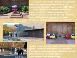 У вечного огня 9 мая 1973 года был открыт пост №1 умемориальной стеныв чес