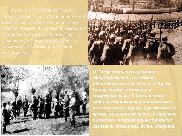 В ночь на 2 ноября 1941 года в Симферополь вошли фашисты. Уже до рассвета...
