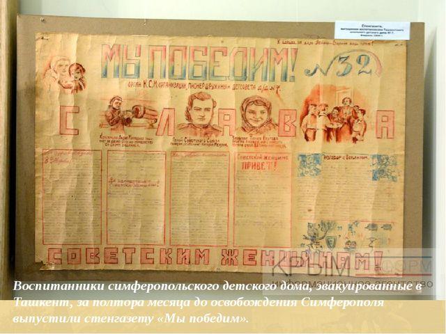 Воспитанники симферопольского детского дома, эвакуированные в Ташкент, за пол...