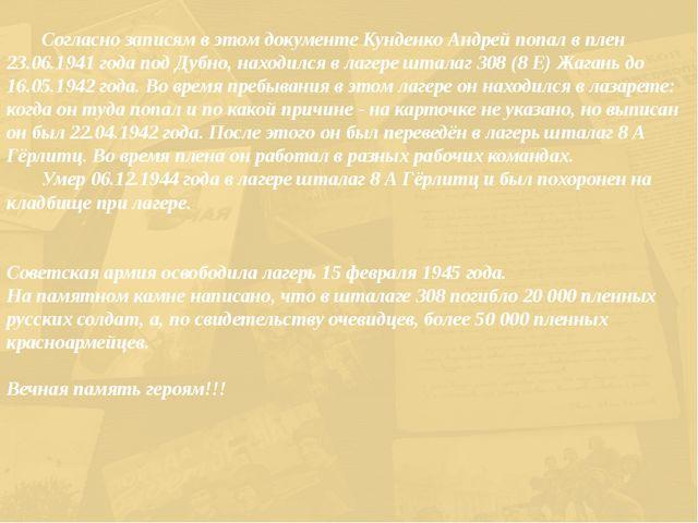 Согласно записям в этом документе Кунденко Андрей попал в плен 23.06.1941...