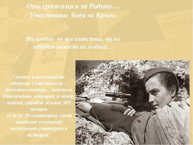 Символ и воплощение обороны Севастополя – девушка-снайпер, Людмила Павличенко...