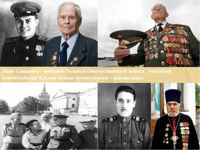 Иван Сатюков - ветеран Великой Отечественной войны, участник освобождения Кры...