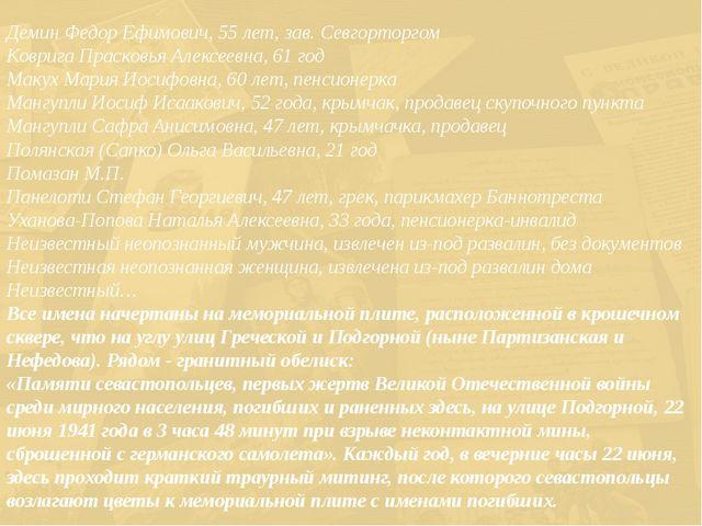 Демин Федор Ефимович, 55 лет, зав. Севгорторгом Коврига Прасковья Алексеевна,...
