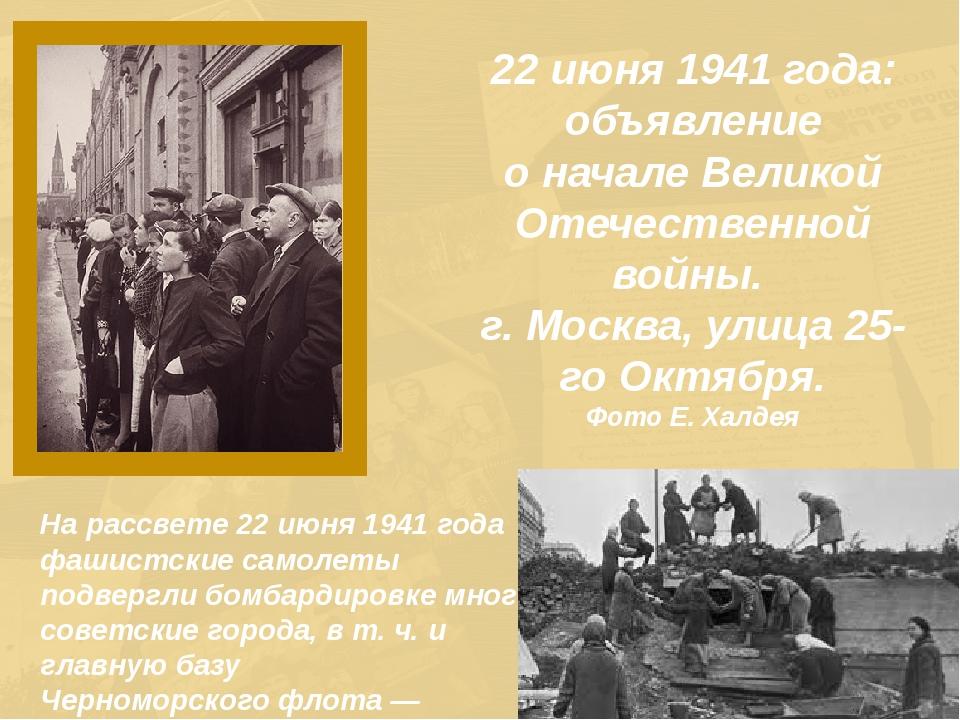 22июня 1941года: объявление оначале Великой Отечественной войны. г. Москва...