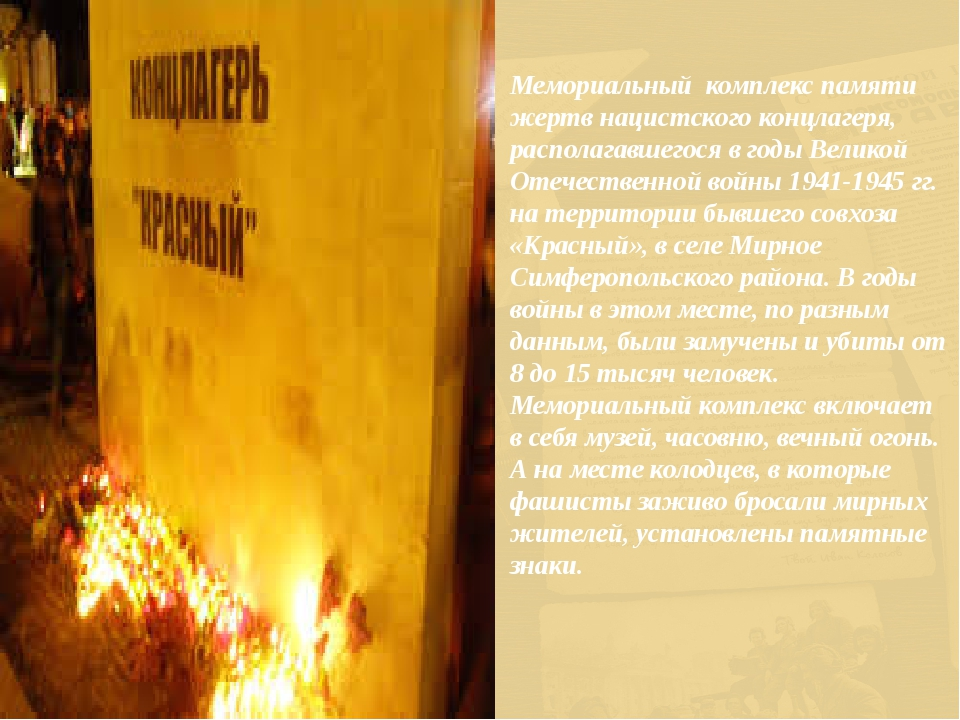 Мемориальный комплекс памяти жертв нацистского концлагеря, располагавшегося...