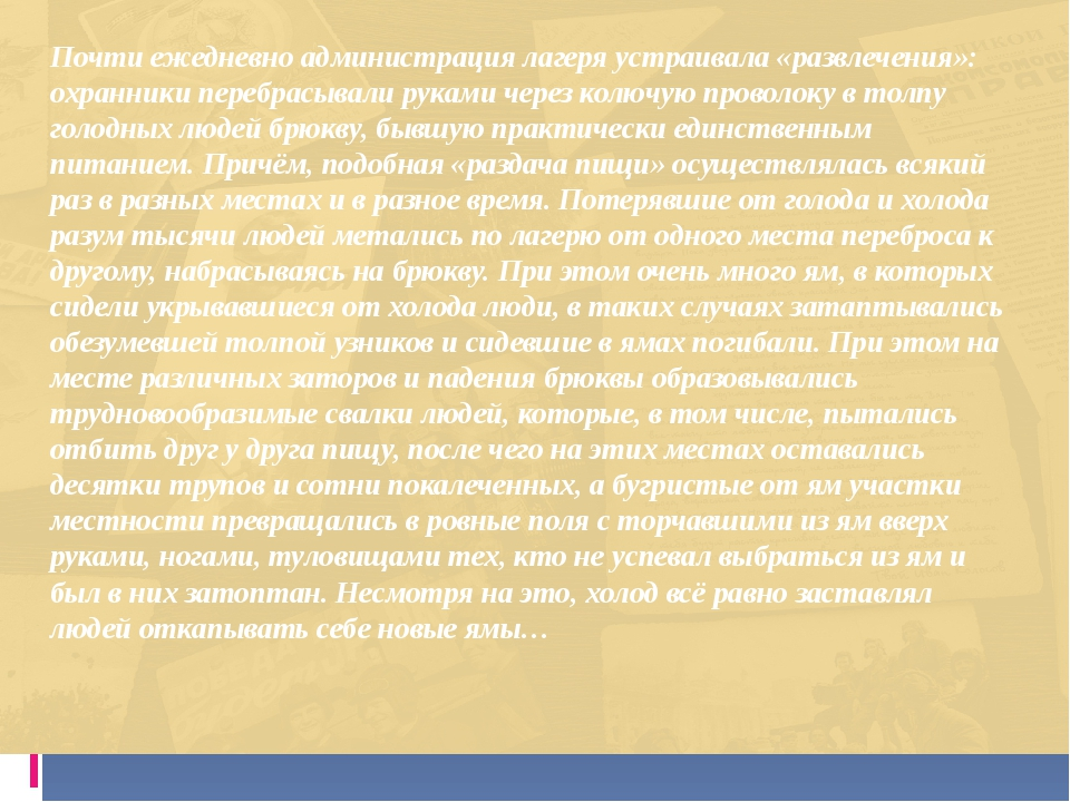 Почти ежедневно администрация лагеря устраивала «развлечения»: охранники пер...