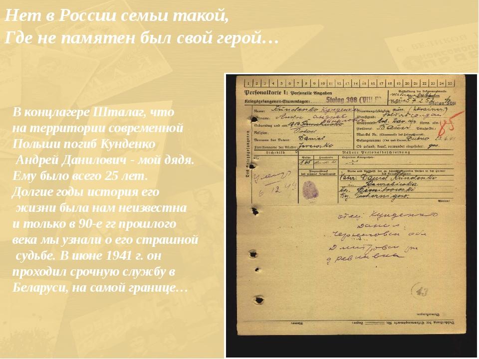 Нет в России семьи такой, Где не памятен был свой герой… В концлагере Шталаг,...