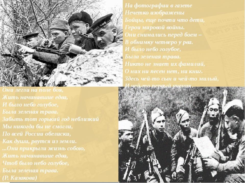 На фотографии в газете Нечетко изображены Бойцы, еще почти что дети, Герои...