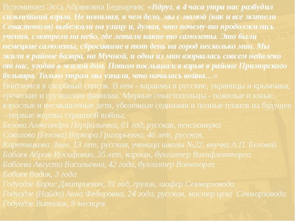 Вспоминает Эсса Абрамовна Беднарчик: «Вдруг, в 4 часа утра нас разбудил сильн...