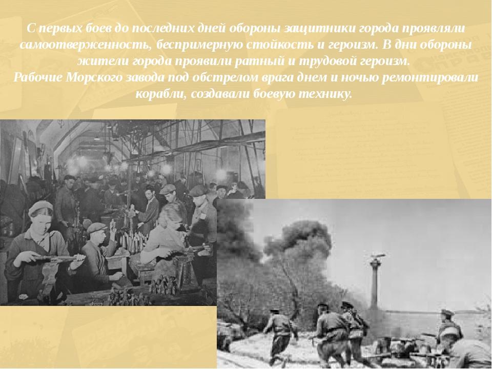 С первых боев до последних дней обороны защитники города проявляли самоотвер...