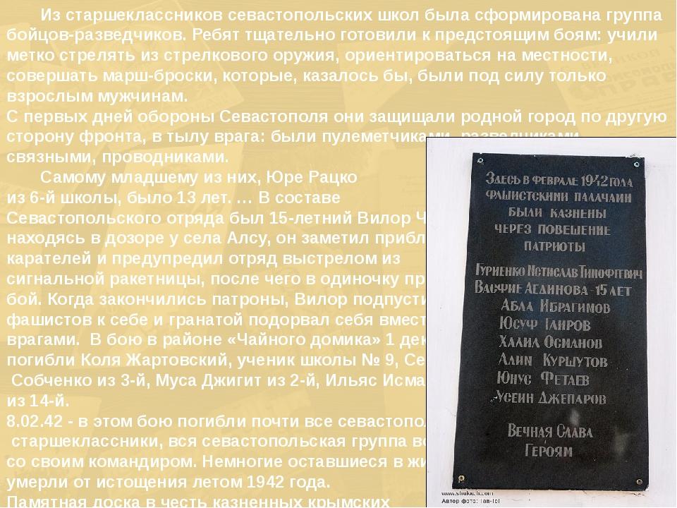Из старшеклассников севастопольских школ была сформирована группа бойцов-раз...