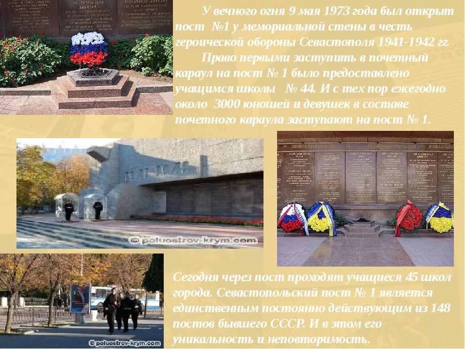 У вечного огня 9 мая 1973 года был открыт пост №1 умемориальной стеныв чес...