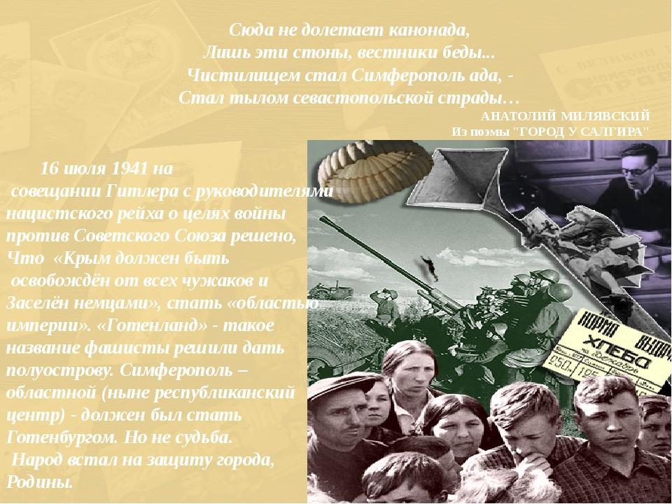 16 июля 1941на совещании Гитлера с руководителями нацистского рейха о цел...