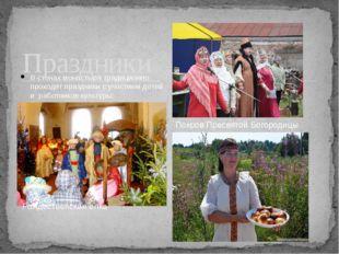 В стенах монастыря традиционно проходят праздники с участием детей и работник