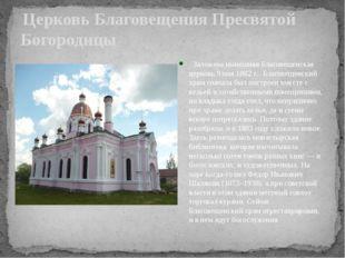 Церковь Благовещения Пресвятой Богородицы Заложена нынешняя Благовещенская