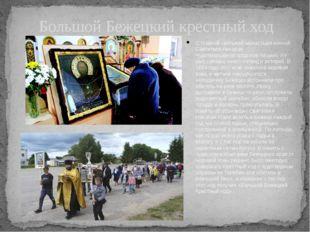 С главной святыней монастыряиконой Святителя Николая Чудотворца(новгородское
