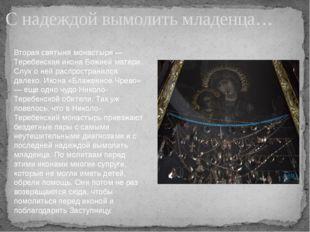 С надеждой вымолить младенца… Вторая святыня монастыря — Теребенская икона Бо