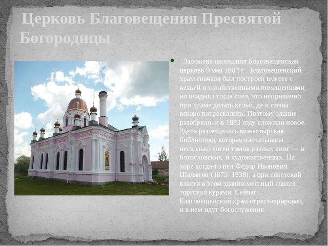 Церковь Благовещения Пресвятой Богородицы Заложена нынешняя Благовещенская...
