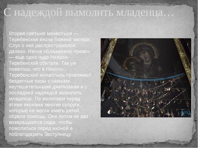 С надеждой вымолить младенца… Вторая святыня монастыря — Теребенская икона Бо...