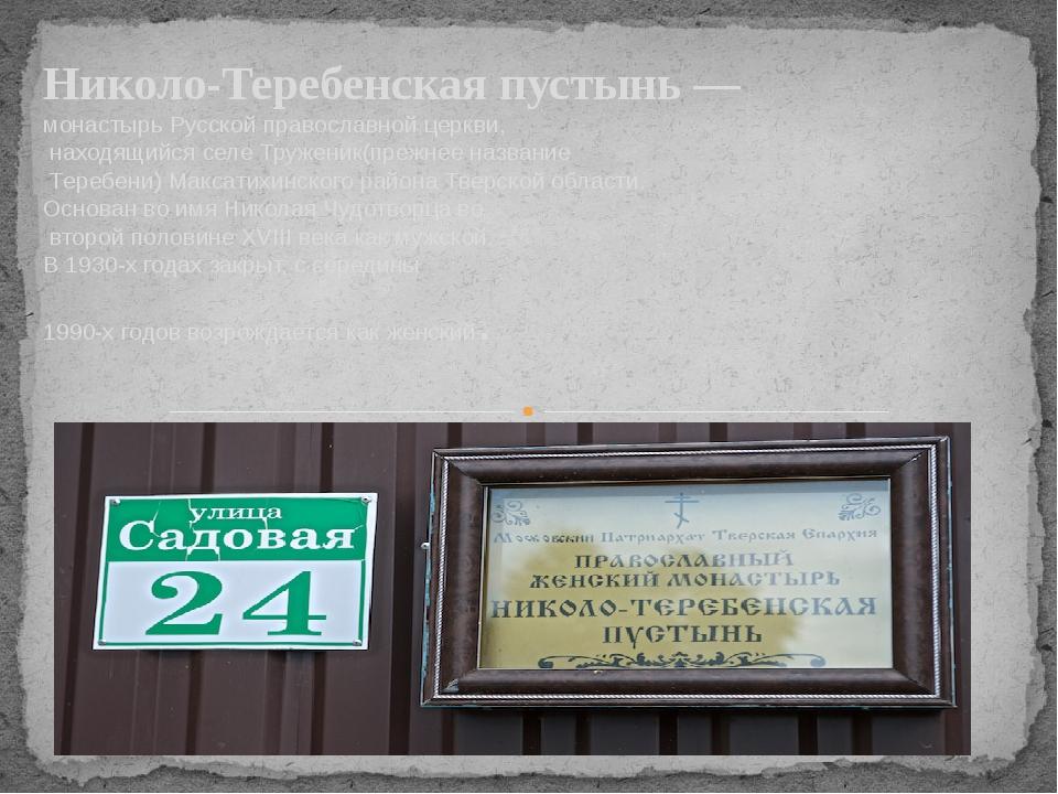Николо-Теребенскаяпустынь— монастырьРусскойправославнойцеркви, находящ...