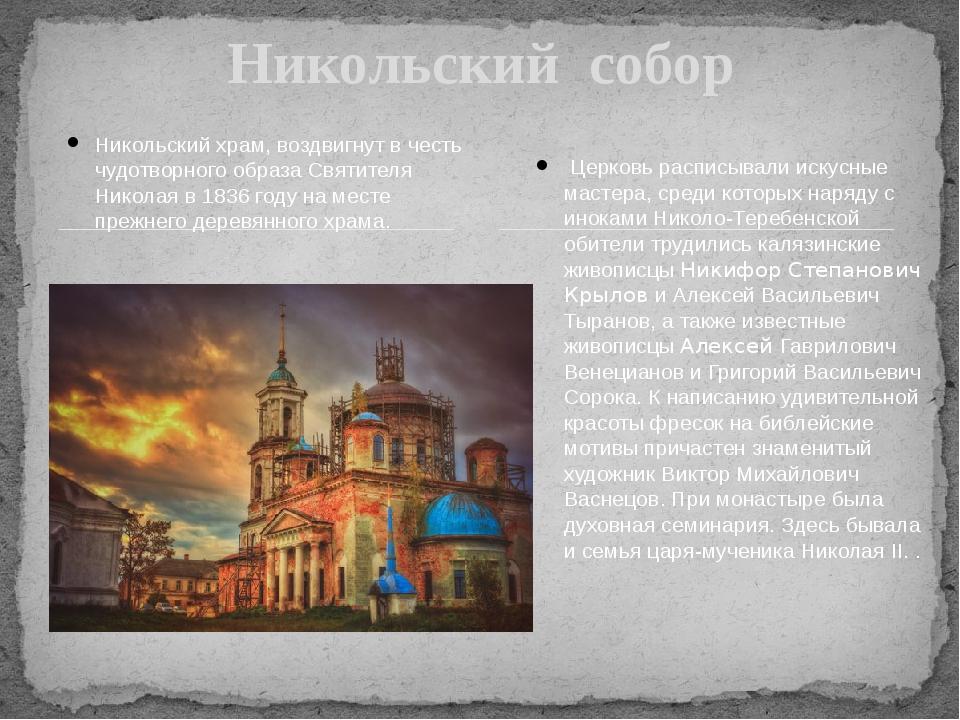 Никольский храм, воздвигнут в честь чудотворного образа Святителя Николая в 1...