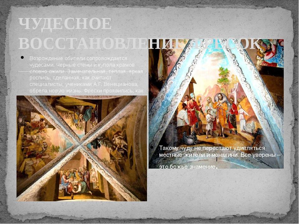 Возрождение обители сопровождается чудесами. Черные стены и купола храмов сло...