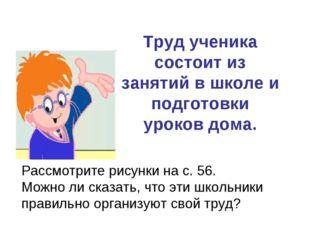 Труд ученика состоит из занятий в школе и подготовки уроков дома. Рассмотрит
