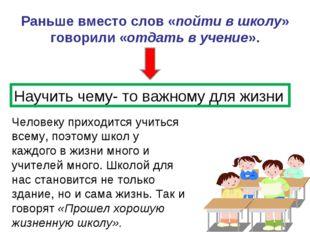 Раньше вместо слов «пойти в школу» говорили «отдать в учение». Научить чему-