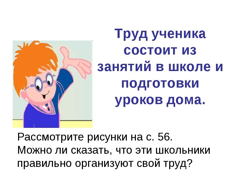 Труд ученика состоит из занятий в школе и подготовки уроков дома. Рассмотрит...