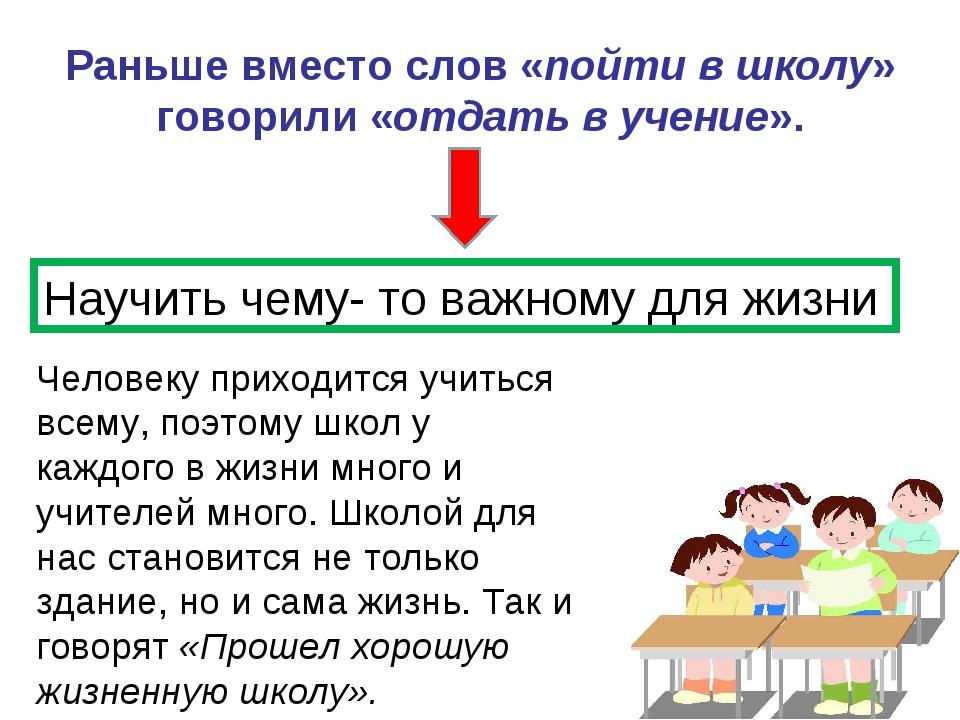 Раньше вместо слов «пойти в школу» говорили «отдать в учение». Научить чему-...