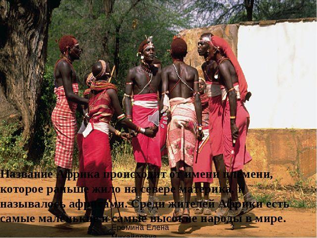 Название Африка происходит от имени племени, которое раньше жило насевере м...