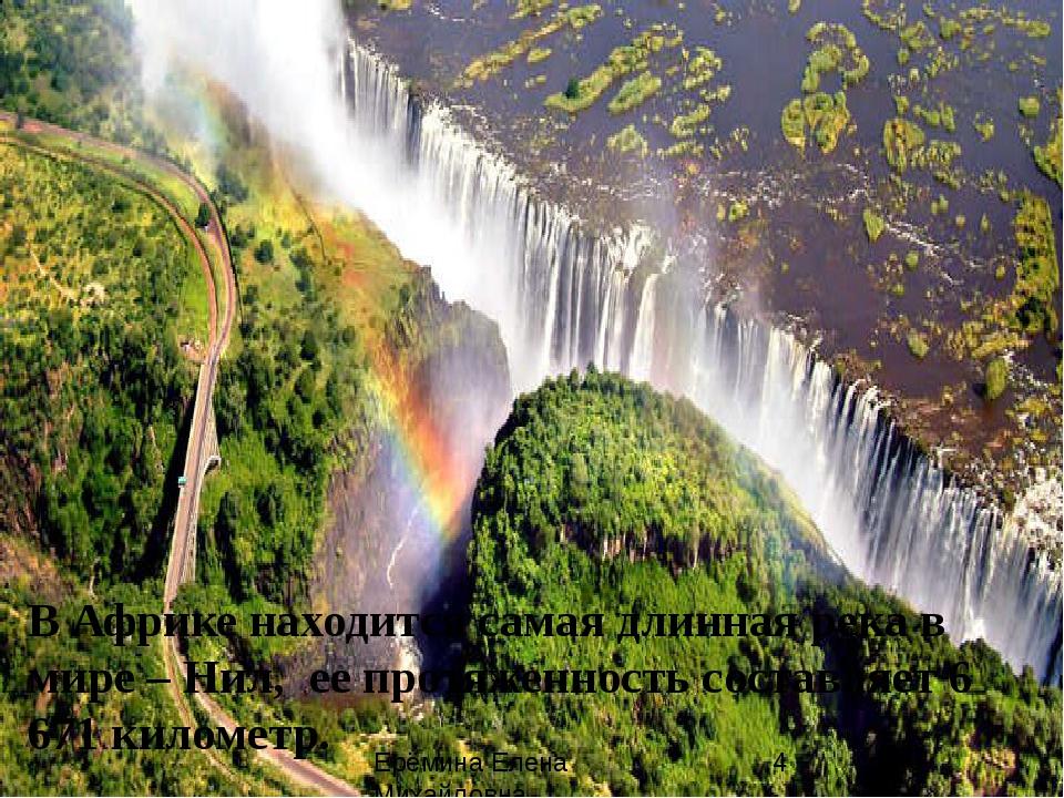 В Африке находится самая длинная река в мире – Нил, ее протяженность состав...