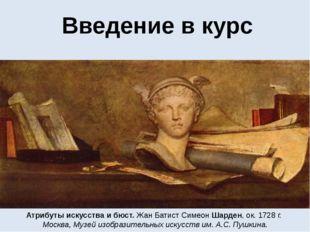 Введение в курс Атрибуты искусства и бюст. Жан Батист Симеон Шарден, ок. 1728