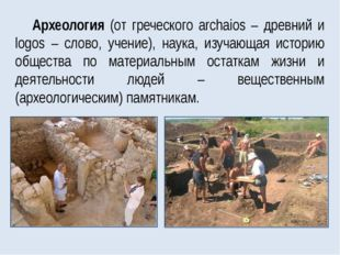 Археология (от греческого archaios – древний и logos – слово, учение), наука,