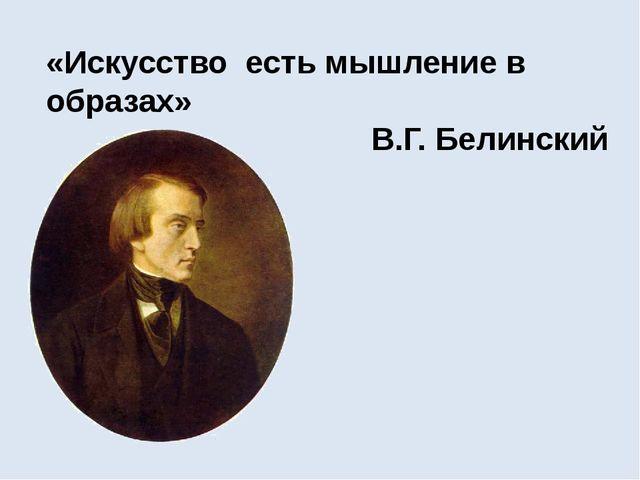 «Искусство есть мышление в образах» В.Г. Белинский