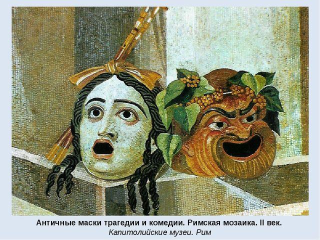 Античные маски трагедии и комедии. Римская мозаика. II век. Капитолийские муз...