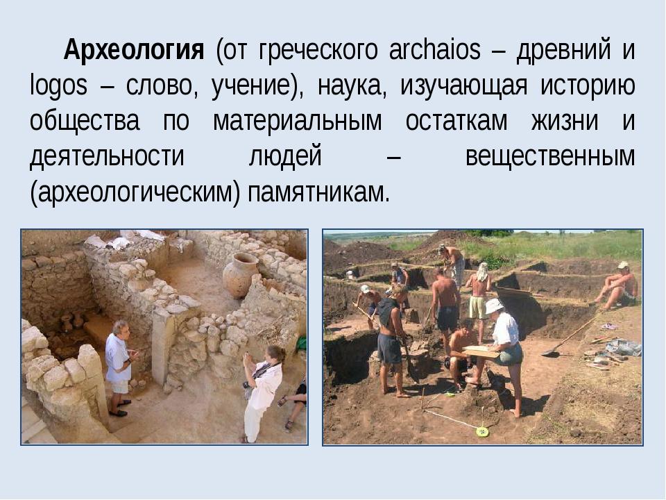 Археология (от греческого archaios – древний и logos – слово, учение), наука,...