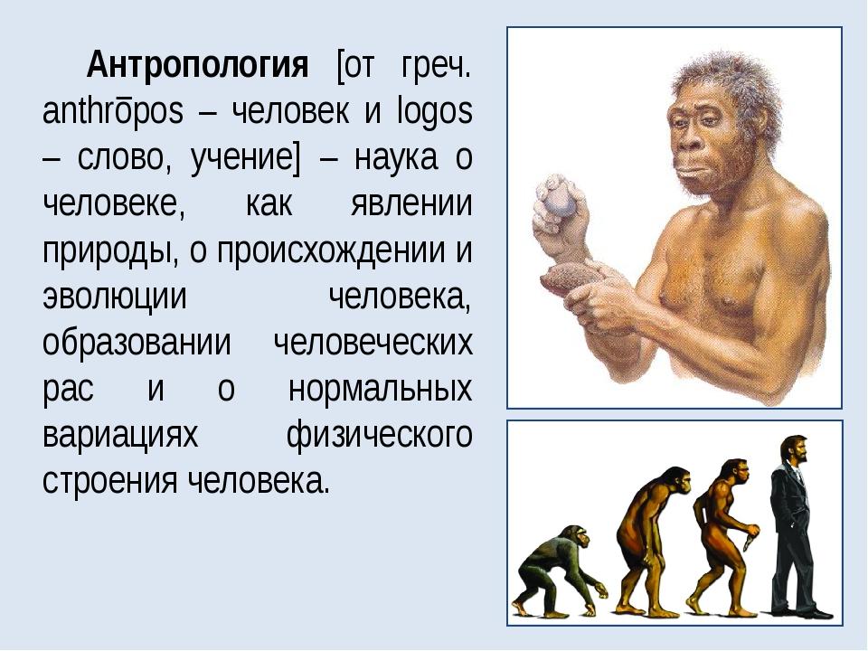 Антропология [от греч. anthrōpos – человек и logos – слово, учение] – наука о...