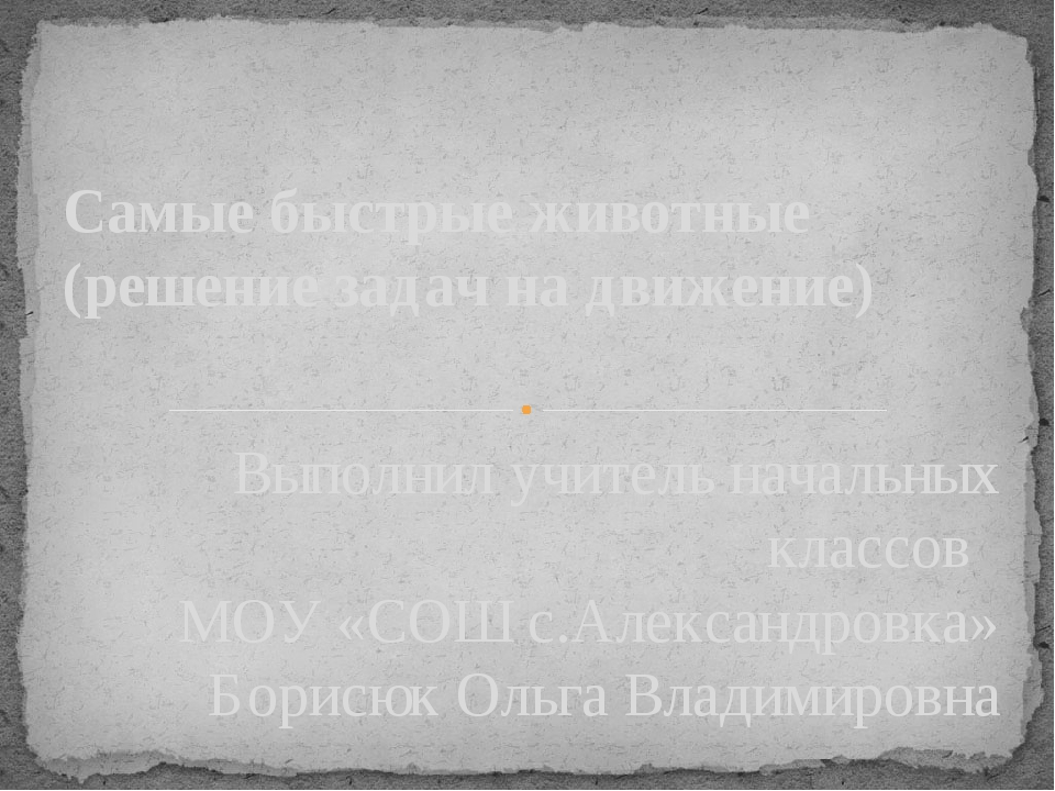 Выполнил учитель начальных классов МОУ «СОШ с.Александровка» Борисюк Ольга Вл...